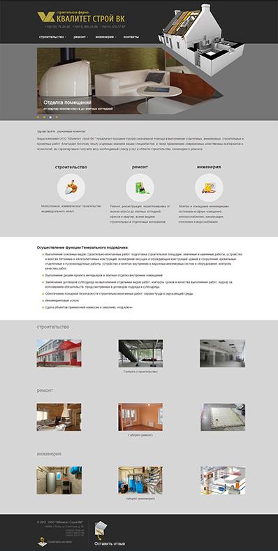 Сайт строительной фирмы «КВалитет Строй ВК»
