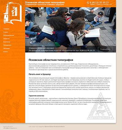 Сайт псковской областной типографии