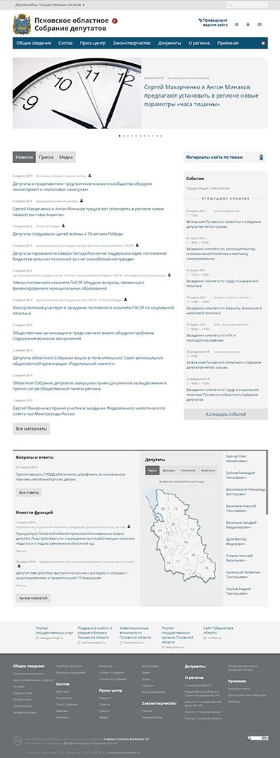 Сайт псковского областного Собрания депутатов