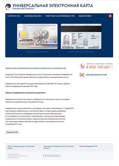 Универсальная электронная карта в Псковской области